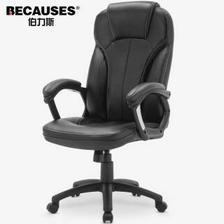 京东PLUS会员:伯力斯电脑椅 办公皮椅子 家用可升降转椅 黑色MD-8002 409元