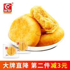 友臣 肉松饼 7枚 250g *2件 9.98元包邮(2人拼购,双重优惠)