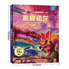 《乐乐趣·揭秘恐龙》3D立体翻翻书  券后19元