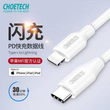 CHOETECH 苹果数据线 PD快充线官方MFi认证充电器线手机Type-C转lightning MFI认证-