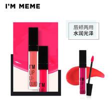 memeboxI'M MEME 我爱水凝唇彩8.5  券后69元