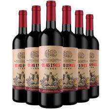 张裕(CHANGYU)红酒 1915纪念版 赤霞珠干红葡萄酒750ml*6瓶 整箱装 168元