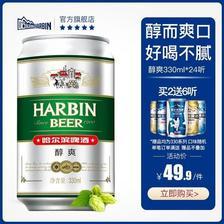 Harbin/哈尔滨啤酒 醇爽330ml*24听 34.9元包邮
