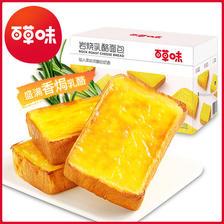 百草味 岩烧乳酪吐司 600g 19.9元包邮