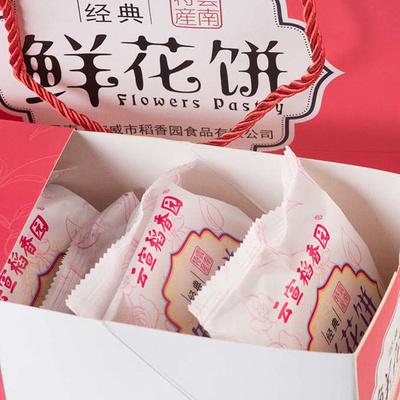 稻香园 新鲜玫瑰鲜花饼10枚1斤 9.9元