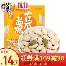 华味亨 坚果炒货 独立小包装脆香饱满 盐焗南瓜子500g/袋 92元(合5.75元/件)