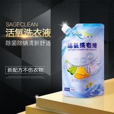 京东plus会员:圣家洁 活性氧洗衣液家庭特惠装 500g/袋 *3件 0.91元(需用券,