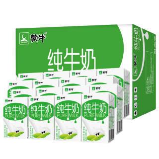 蒙牛 纯牛奶 PURE MILK 250ml*16 礼盒装+凑单品 29.9元