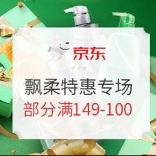 促销活动: 京东 飘柔自营旗舰店 嗨购双十一特惠专场 部分满149减100