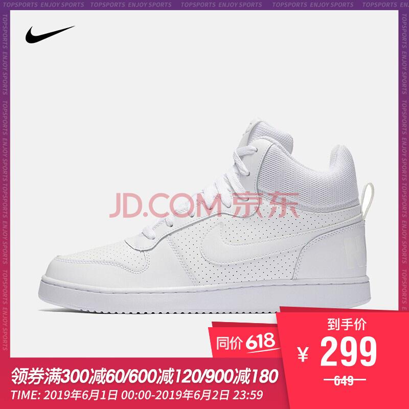¥299 耐克 NIKE COURT BOROUGH MID 男子运动鞋 838938 838938-111