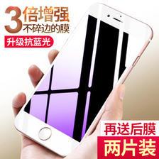 卡绮 iPhone全系列 手机贴膜 前膜2张+后膜2张 4.9元包邮 6s款 历史低价
