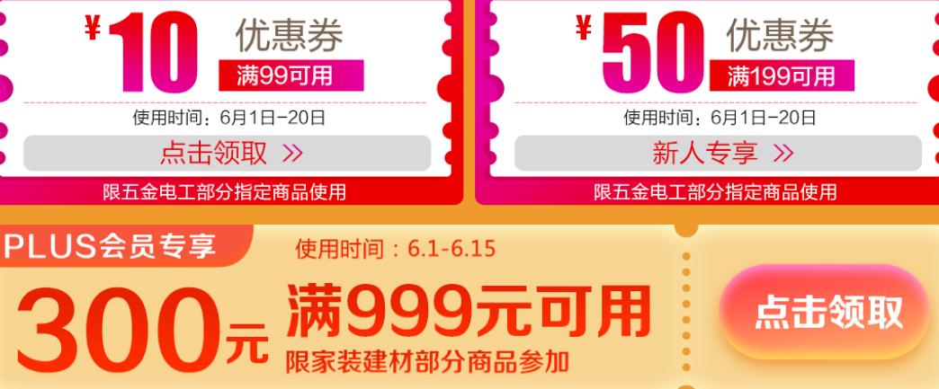 13日0点:京东 五金电工 促销专场 每满400-50元、Plus会员可领999-300元券 党-聚集的地方
