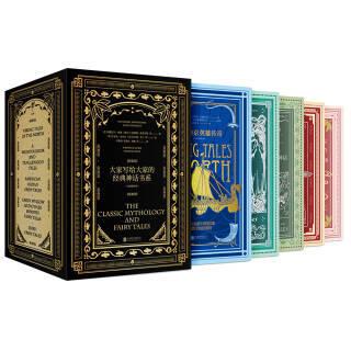 《大家写给大家的经典神话书系》(大师插图本 套装共5册) 124.6元