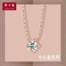 CHOW TAI FOOK 周大福 小心意系列 菱形18K钻石项链 1978元包邮(需用券)