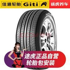 ¥249 佳通轮胎 途虎包安装 Comfort 228 205/55R16 91V适配海景/艾瑞泽7