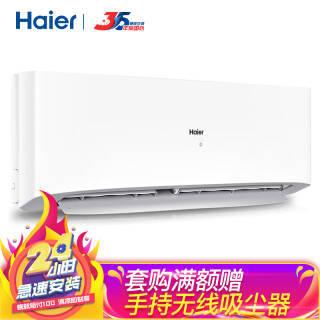 海尔(Haier) 丘比特系列 KFR-35GW/23XDA23AU1 1.5匹 变频冷暖 壁挂式空调 2319元