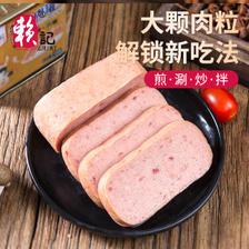 中粮代工厂 赖记 午餐肉 198g*3罐 19.9元包邮