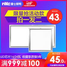 雷士照明集成吊顶灯30*30x60铝扣面板嵌入式厨房卫生间led平板灯  券后44元