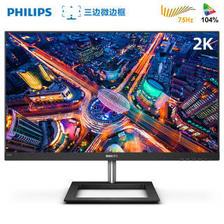 飞利浦(PHILIPS) 275E1 27英寸显示器(2K、75Hz、IPS) 1399元