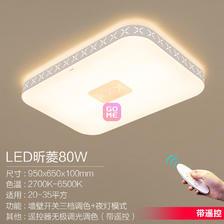 PHILIPS 飞利浦 现代简约长方形遥控LED吸顶灯 80W 499元包邮
