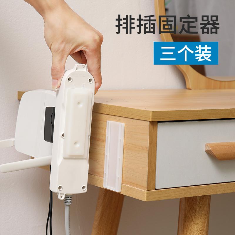 ¥6.9 【只要6.8!】免打孔无痕排插固定器三个装