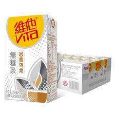 维他奶 维他岩香无糖乌龙茶饮料 250ml*24 秒杀价54.9元