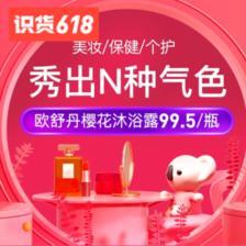 促销活动:网易考拉618秀出N种气色美妆保健个护会场 樱花沐浴露99.5元