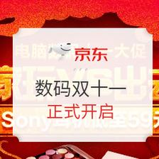 促销活动: 京东 电脑数码 双十一大促 正式开启 百亿补贴,劲省90亿!