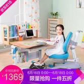 心家宜 学习桌 儿童学习桌 人体工学椅 学习桌椅套装 学生桌 儿童书桌(书架需单独购买) 1369元