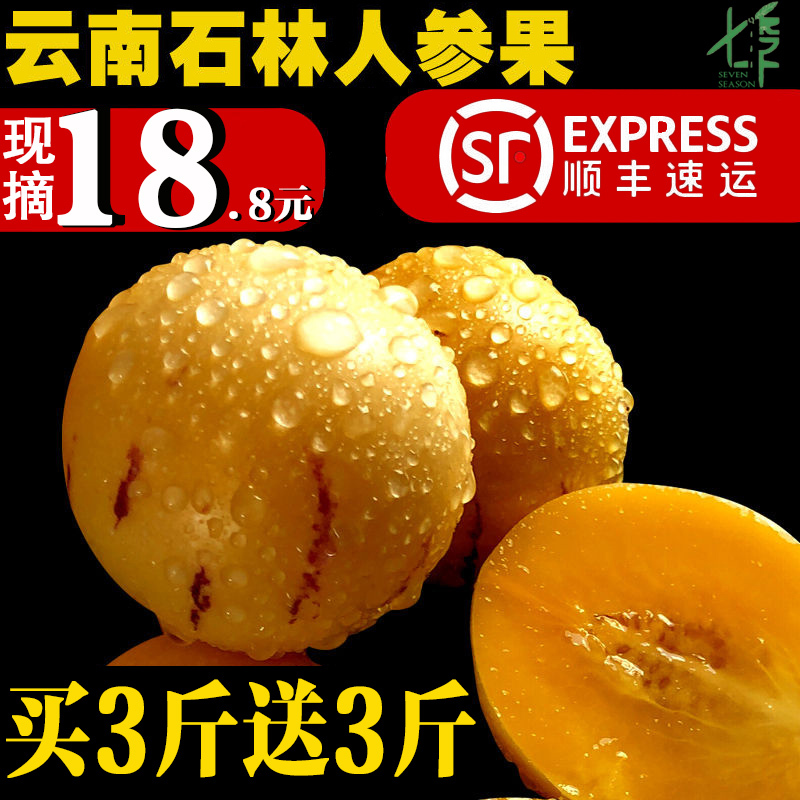 七季(食品) 云南石林人参果 带箱6斤  券后16.8元包邮