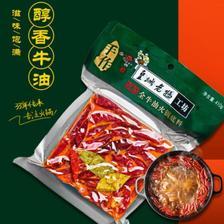 成都老字号,皇城老妈 手工熬制全牛油火锅底料 410g 6.6折 ¥19.8