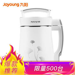 九阳(Joyoung) DJ13B-D08EC 豆浆机 299元