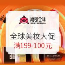18日0点、促销活动: 京东 全球美妆京喜价到 美妆专场 满199-100元/3件5折,