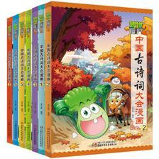 《中国古诗词大会漫画系列》 208.3元,可521-330