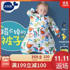 ¥99.9 米乐鱼 婴儿睡袋 长袖/可拆袖分腿睡袋