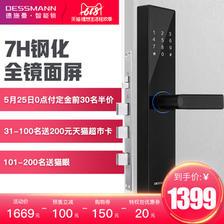 25日0点:德施曼 T11 智能指纹锁 1419元包邮(需定金100元) ¥1419