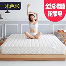 一米色彩 8560 软硬两用型椰棕床垫 180*200*23cm 可低至583元/件
