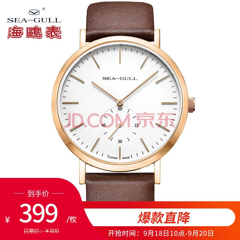 ¥399 海鸥(SeaGull)手表 ZERO系列自动机械男表 小秒盘 学生腕表 519.12.5112海鸥表