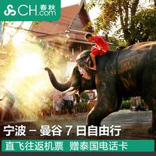 含中秋!11-12月多班期有票!宁波直飞泰国曼谷7天往返含税机票(赠泰国电