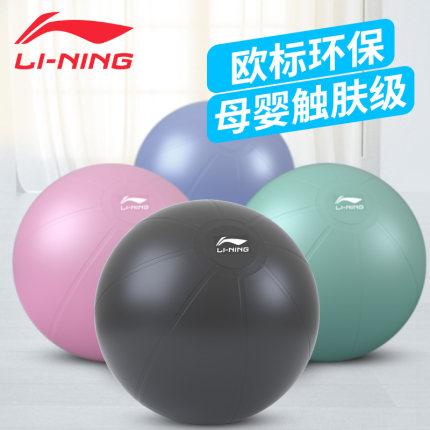大牌安全防爆:LI-NING 李寧 AQAP184 瑜珈球 55cm