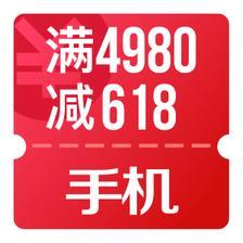 京东618 整点抢手机4980-618神券