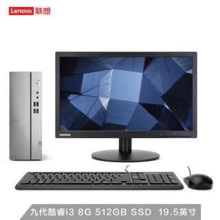 Lenovo 联想 天逸510S个人商务台式机电脑整机(i3-9100 8G 512G SSD WiFi 蓝牙 Win10)19.5英寸 2999元