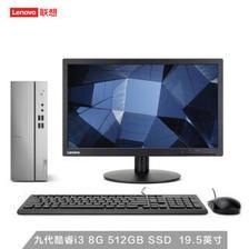 Lenovo 联想 天逸510S个人商务台式机电脑整机(i3-9100 8G 512G SSD WiFi 蓝牙 Win10)
