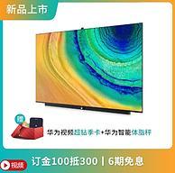 预售:HUAWEI 华为 智慧屏 V65 HEGE-560 65英寸 4K 液晶电视 100元定金抵300尾款,