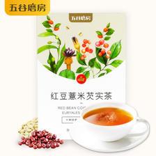 五谷磨房红豆薏米芡实茶20小包 券后¥19.9