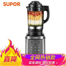苏泊尔(SUPOR) JP23D-1100 加热料理机 399元
