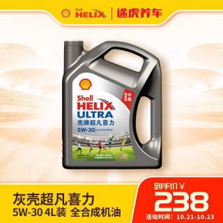 壳牌/Shell 超凡喜力 全合成机油 灰壳 5W-30 API SN级 4L装 223元