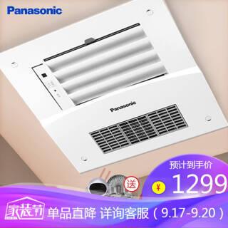 松下风暖浴霸(panasonic)普通吊顶石膏板白色 FV-RB16UAW 3-6平方1650W 1099元