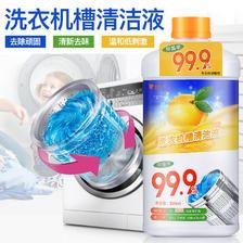 橙乐工坊 全自动洗衣机清洁剂 500ml  券后9.9元