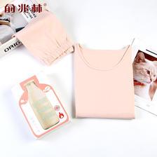 俞兆林 保暖修身美肤牛奶衣套装 ¥30